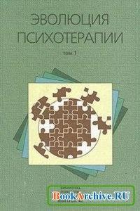 """Книга Эволюция психотерапии. Том 1. """"Семейный портрет в интерьере"""": Семейная терапия"""