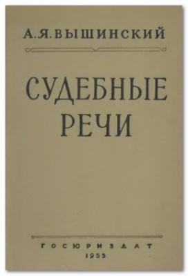 Книга Вышинский А.Я. Судебные речи