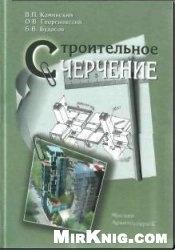 Книга Строительное черчение