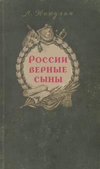 Книга России верные сыны