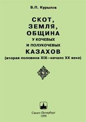 Книга Земля, скот, община у кочевых и полукочевых казахов (вторая половина XIX - начало XX в.)