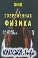 Книга Современная физика. В 2 томах. Том 1