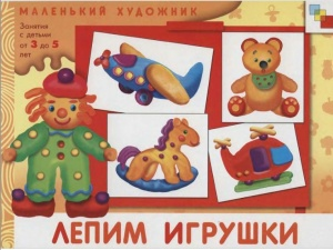 Книга Лепим игрушки. Маленький художник