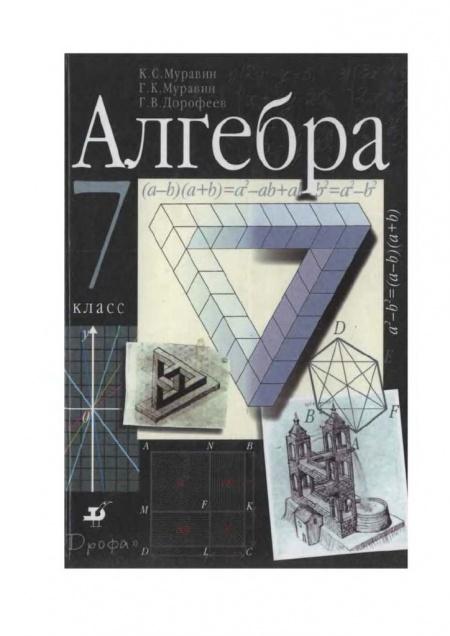 Книга Учебник Алгебра 7 класс