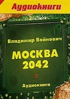 Аудиокнига Москва 2042