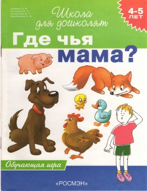 Книга Обучающая игра Где  чья мама?