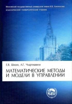 Книга Математические методы и модели в управлении