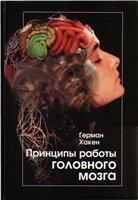 Книга Принципы работы головного мозга