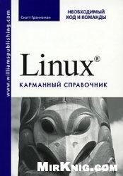 Книга Linux. Карманный справочник