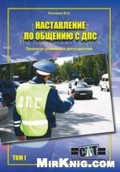 Книга Наставления по общению с ДПС