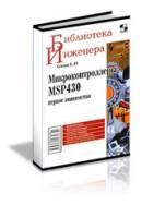 Книга Семенов Б. Ю. - Микроконтроллеры MSP430. Первое знакомство