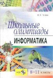 Книга Школьные олимпиады. Информатика. 8-11 классы