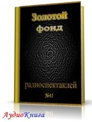 Аудиокнига Сборник радиоспектаклей №41 (АудиоКнига)