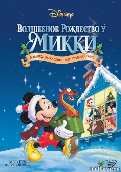 Волшебное Рождество у Микки: Запертые снегом в мышином доме / Mickey's Magical Christmas: Snowed in at the House of Mouse (2001/DVD5/DVDRip)