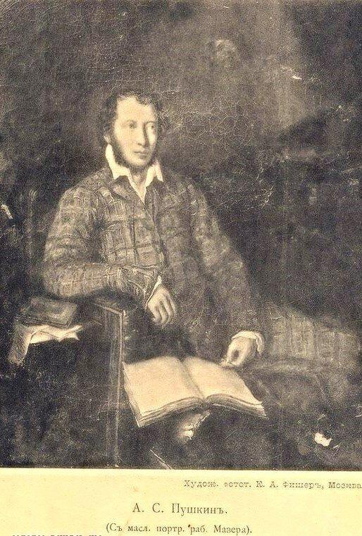 А.С.Пушкин. Портрет работы К.П.Мазера. 1839 открытка