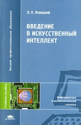 Литература о ИИ и ИР 0_eb26b_622dd1d9_orig