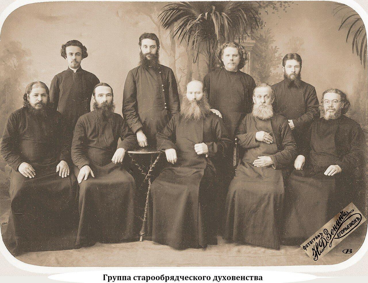 Группа старообрядческого духовенства