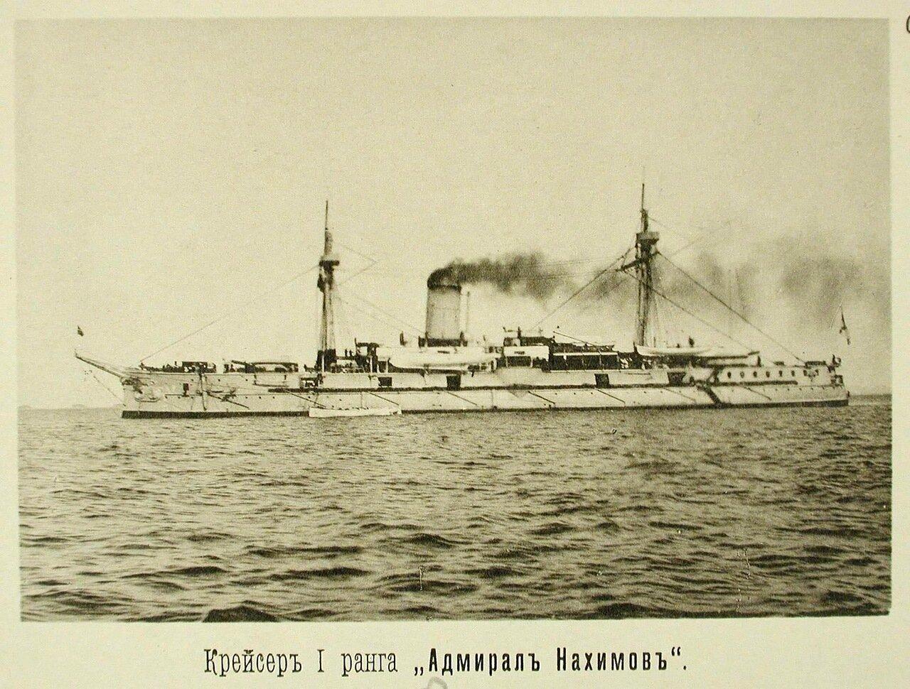 09. Крейсер I-го ранга Адмирал Нахимов. Чифу. 26 апреля 1895