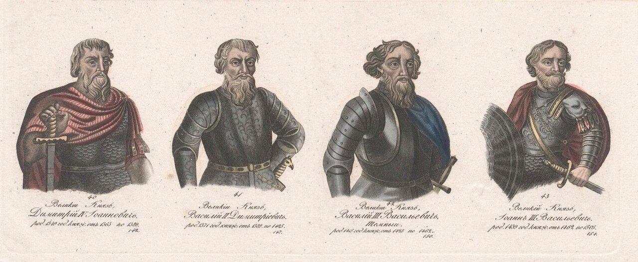 11. Дмитрий I Иванович Донской, Василий I Дмитриевич, Василий II Тёмный, Иван III Васильевич