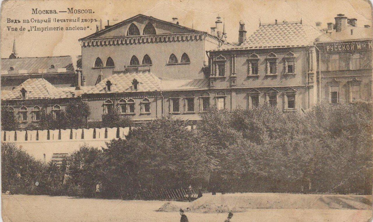 Вид на Старый Печатный двор