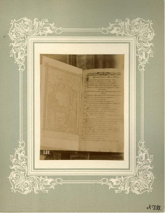 42. Синодик 1809 года
