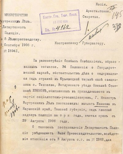 ГАКО, ф. 139, оп. 2, д. 200, л. 145.