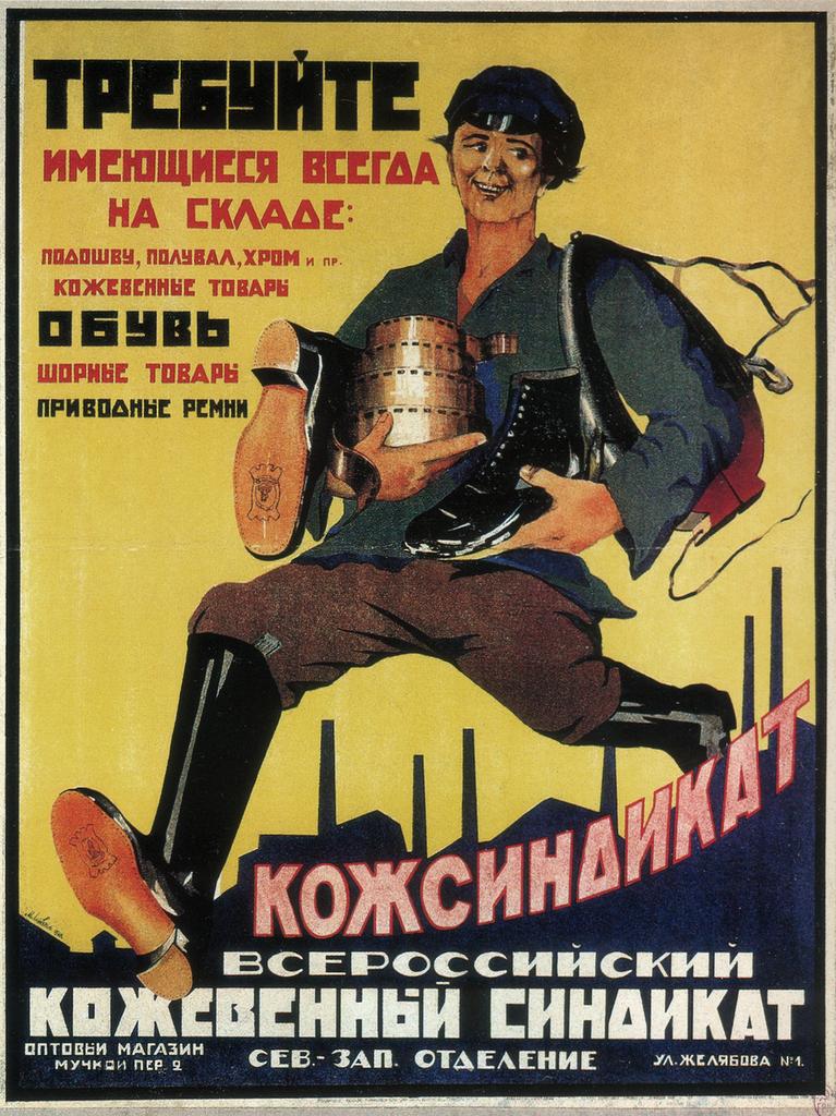 Ad by M. Litvak, 1925.png