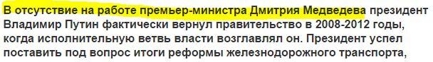 Medvedev - 03.JPG