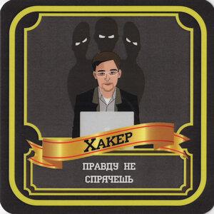 Хакер.jpg
