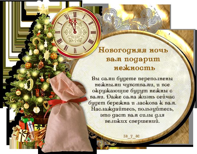 замена шуточная презентация поздравление на новый год отделение
