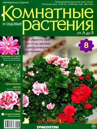 Книга Журнал: Комнатные и садовые растения от А до Я №8 (2014)