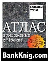 "Книга Атлас ""Приложение к Москве"""