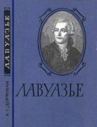 Книга Лавуазье