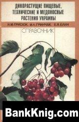 Книга Дикорастущие пищевые, технические и медоносные растения Украины