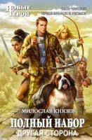 Книга Князев Милослав - Полный набор 10. Другая сторона rtf, fb2 / rar 10,18Мб