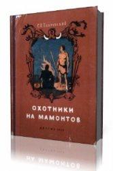 Аудиокнига Охотники на мамонтов  (Аудиокнига)