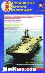 Книга Зарубежное военное обозрение №3 2011