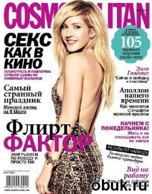 Книга Cosmopolitan №3 (март 2014) Украина