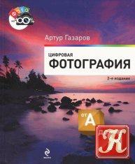 Книга Книга Цифровая фотография от А до Я