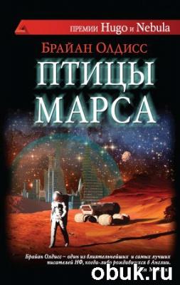 Книга Брайан Олдисс. Птицы Марса