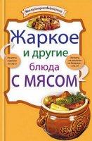 Книга Жаркое и другие блюда с мясом