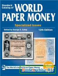 Книга 2013 Standard Catalog of World Paper Money Special Issues 12th Edition