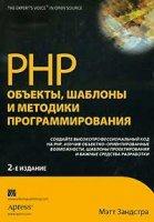 Книга PHP. Объекты, шаблоны и методики программирования