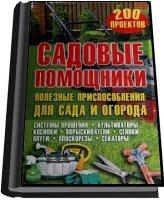Подольский Ю. - Садовые помощники. Полезные приспособления для сада и огорода