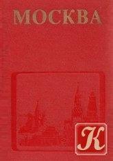 Книга Книга Москва