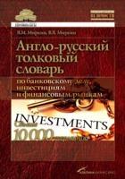 Книга Англо-русский толковый словарь по банковскому делу, инвестициям и финансовым рынкам