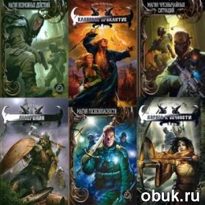 Книга Игорь Ковальчук. Сборник из 16 книг