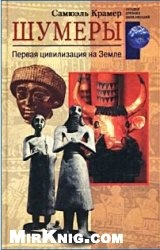 Книга Шумеры. Первая цивилизация на Земле
