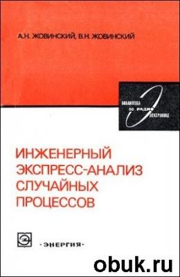 Книга Инженерный экспресс-анализ случайных процессов