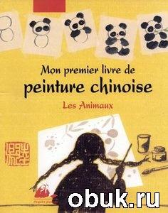 Книга Mon premier livre de peinture chinoise : Les Animaux